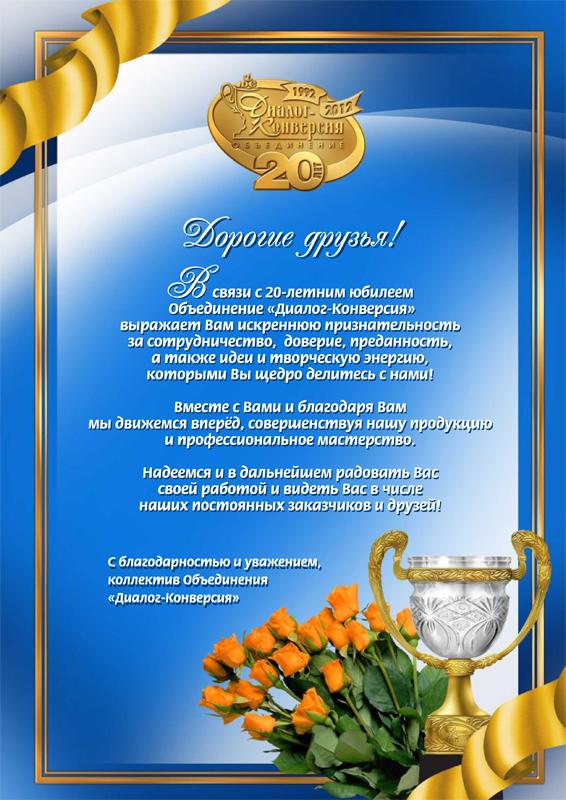 Официальное поздравление с юбилеем для организации 12