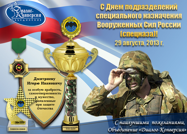 Поздравление с днём вооружённых сил
