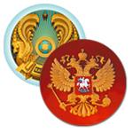 С символикой России и стран СНГ