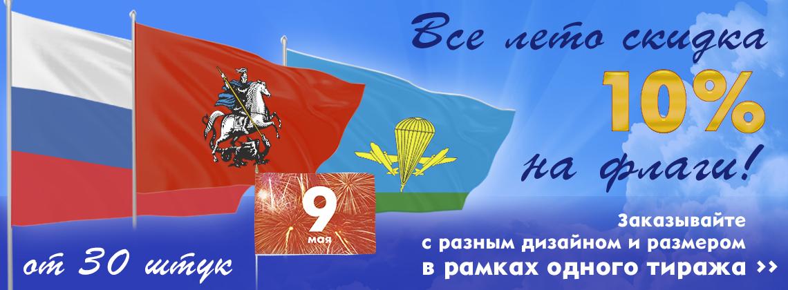 banner flagi