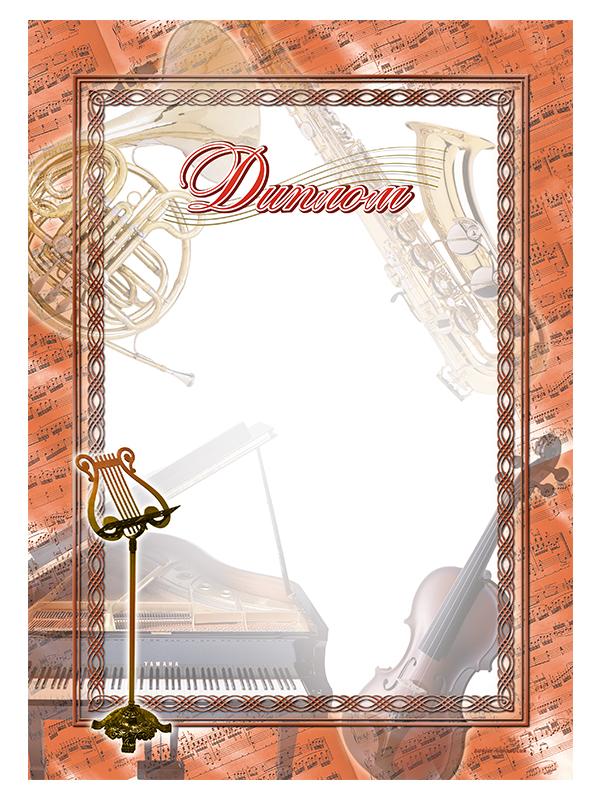 Картинки для дипломов музыка